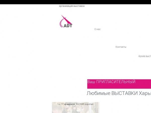 adt.net.ua