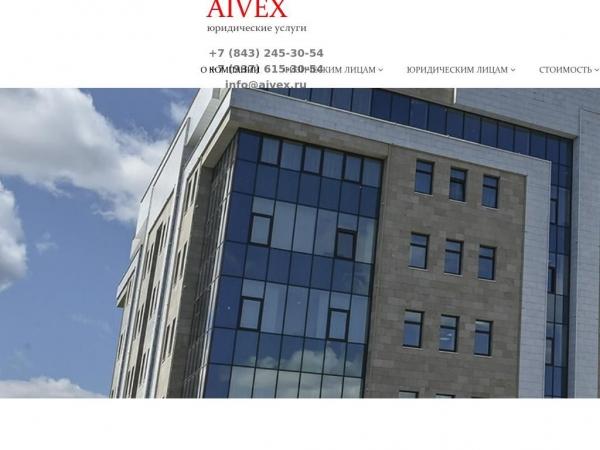 aivex.ru