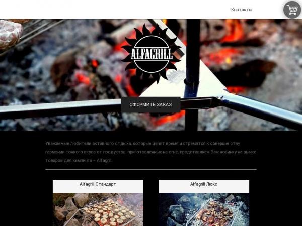alfagrill.com.ua