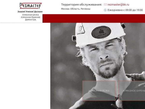 almaznaja-rezka.ru