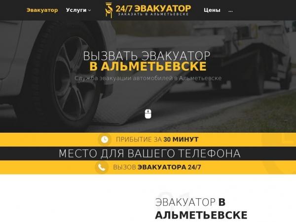 almetevsk.glavtrak.ru