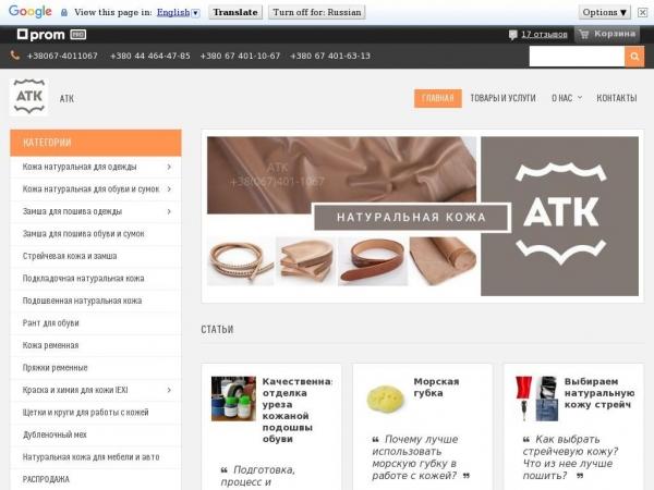 atk.kiev.ua