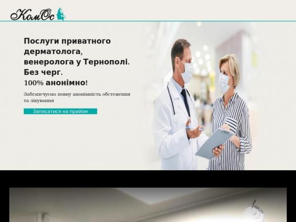 dermatolog.te.ua