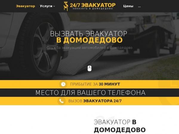 domodedovo.glavtrak.ru