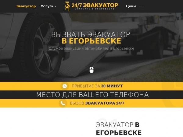 egorevsk.glavtrak.ru