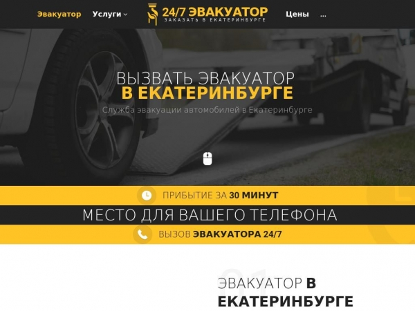 ekb.glavtrak.ru