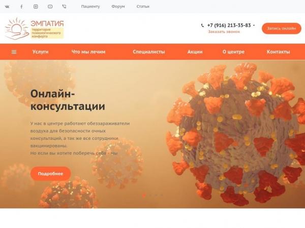 empathycenter.ru