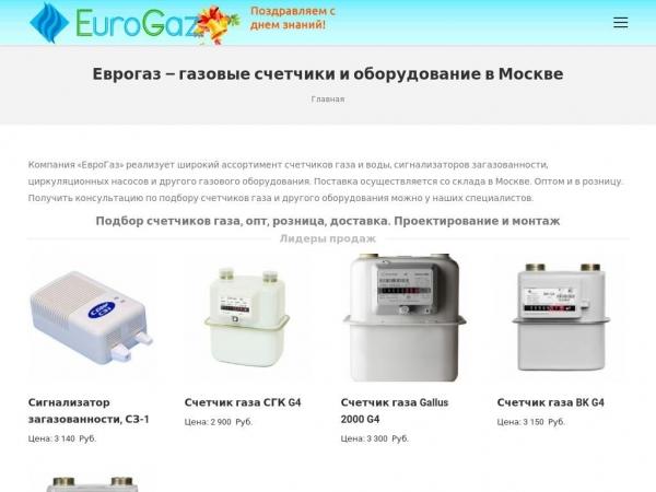 eurogaz.su