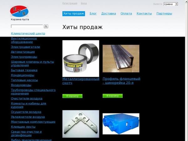 evs.com.ua