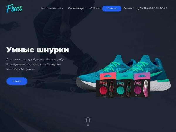 fixes.com.ua