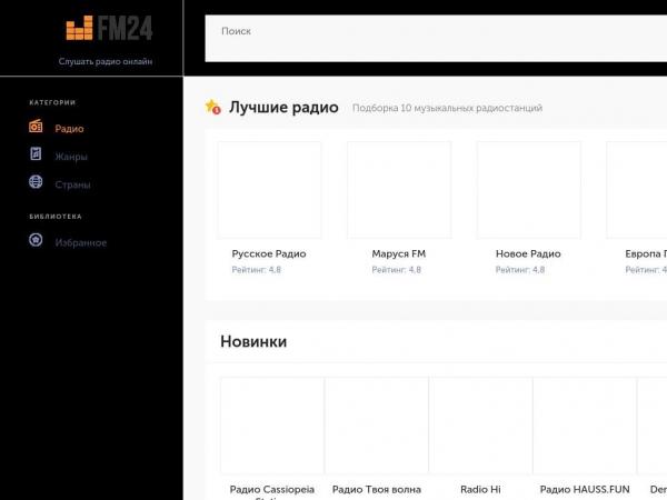 fm24.ru