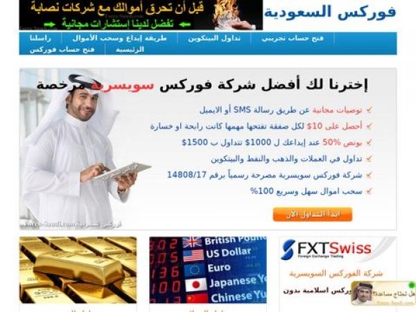 forex-saudi.com
