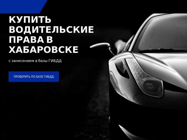 habarovsk.sam-poexal.com