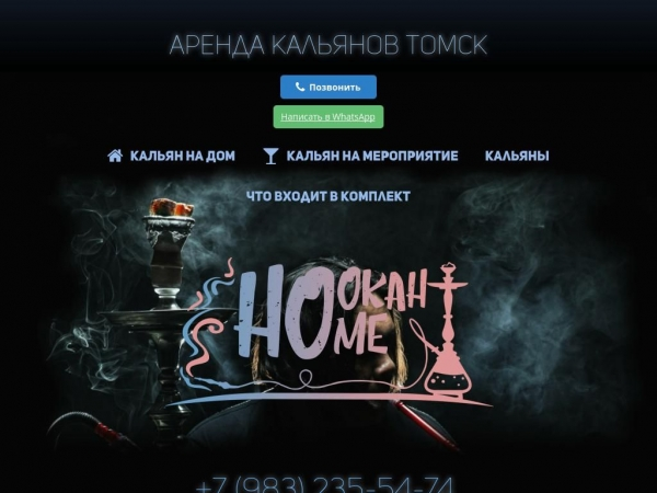 hookahome.ru