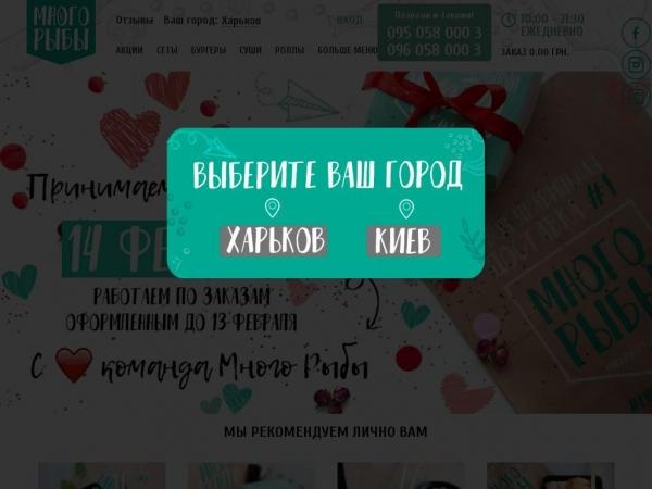kh.mnogoryby.com.ua