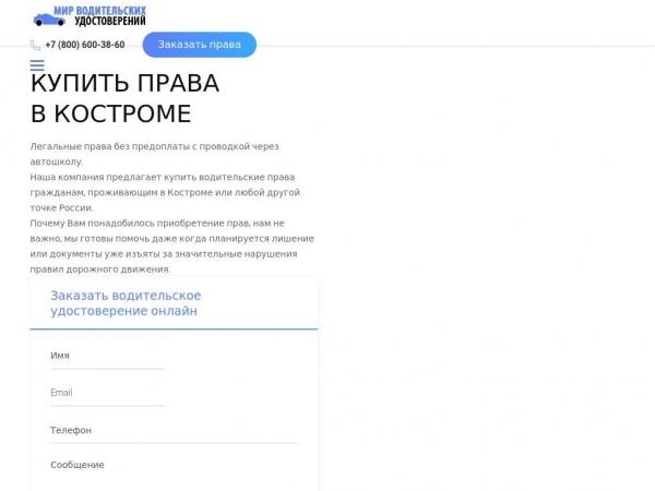 kostroma.fort-pravas.com
