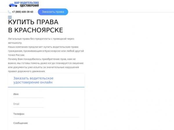 krasnoyarsk.fort-pravam.com