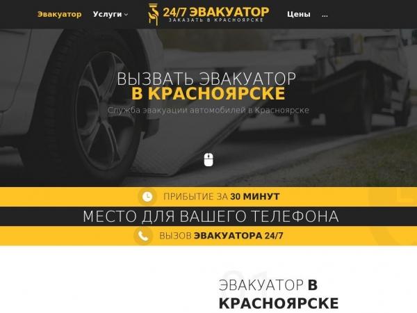 krasnoyarsk.glavtrak.ru
