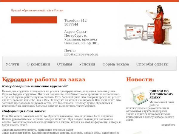 kurcovayspb.ru