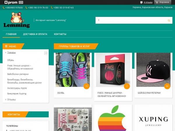 lemming.com.ua