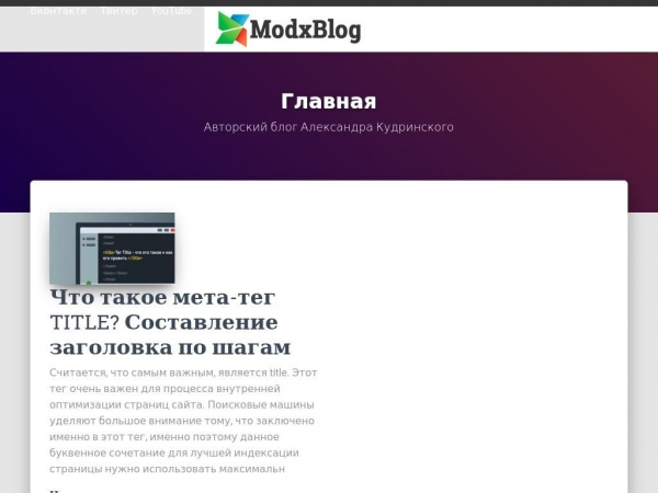 modx-blog.ru