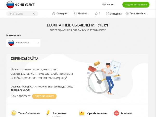 moskva.fond-uslug.ru