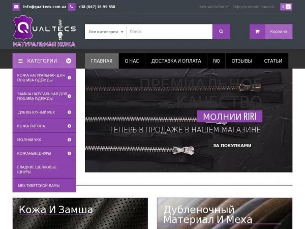 qualtecs.com.ua