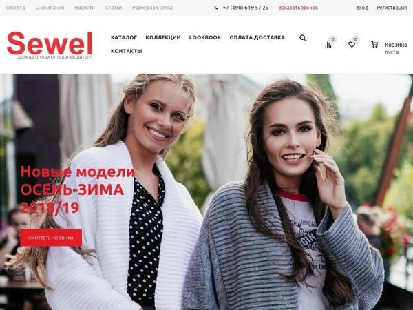 sewel.su