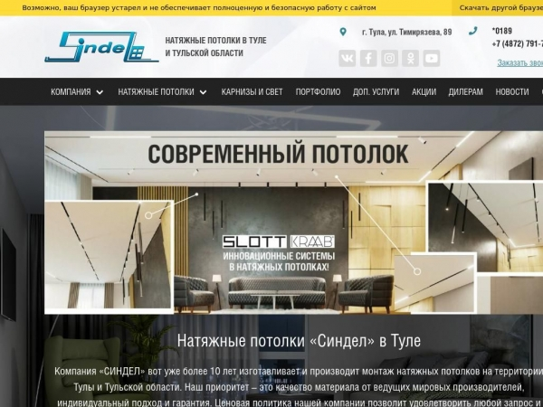 sindel.ru