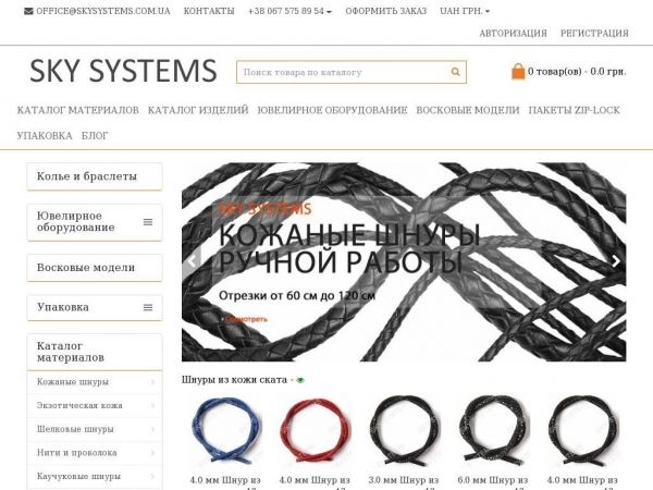 skysystems.com.ua