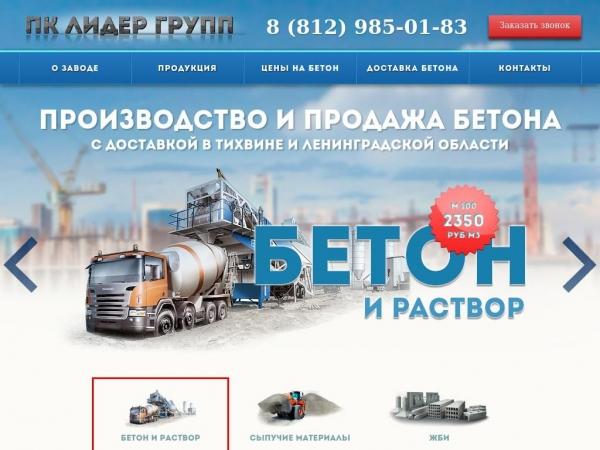tihvin.beton-titan-spb.ru