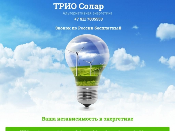 tsolar.ru