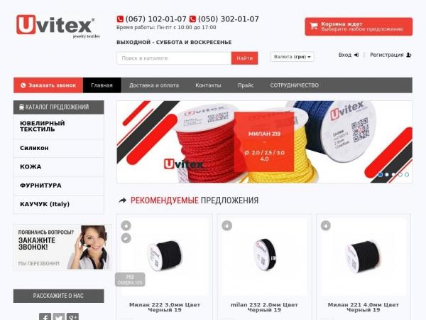 uvitex.com