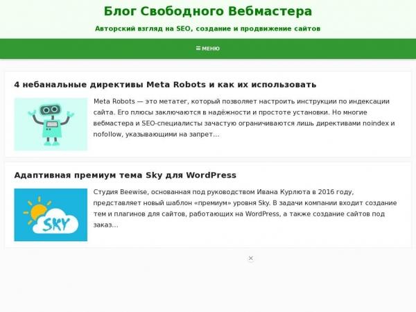 webliberty.ru