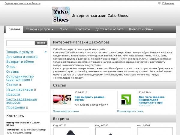 zakoshoes.com.ua